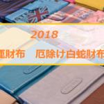 【開運財布2018】厄除けにもなるおすすめ白蛇財布5選♪あなたに合う財布はどれかな?