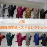 【お掃除手袋】楽天で人気のお掃除手袋4選♪あなたはどれにする?