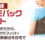 倉木麻衣さん愛用のコスモパックフィットの効果は?楽天の口コミはこちら