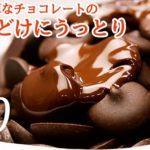 砂糖不使用のチョコレートが大人気!通販でおすすめショップの口コミや評判を検証