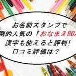 お名前スタンプで圧倒的な人気のおなまえBOX 漢字も使えると評判の口コミ
