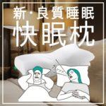 スージーAS快眠枕はいびきに効果なし?購入した口コミや評判と最安値ショップはこちら
