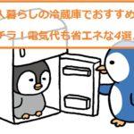 一人暮らしの冷蔵庫でおすすめはコチラ!電気代も省エネな4選♪