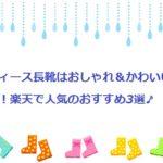 レディース長靴はおしゃれかわいいが人気!楽天で人気のおすすめ3選♪