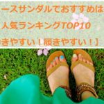 レディースサンダルでおすすめはこれ!人気ランキングTOP10【歩きやすい!履きやすい!】