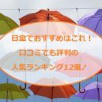 日傘でおすすめはこれ!口コミでも評判の人気ランキング12選♪