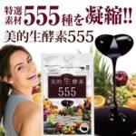 酵素サプリ「美的生酵素555」はダイエットにおすすめ?口コミや評判はこちら