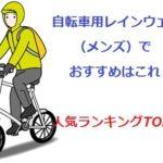 自転車用レインウェア(メンズ)でおすすめはこれ!人気ランキングTOP20