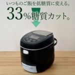 サンコー糖質カット炊飯器「LCARBRCK」本当に糖質33%カット?口コミからわかったこと