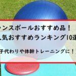 バランスボールのおすすめ品はこれ!人気ランキング10選♪【椅子代わりや体幹トレーニングに!】