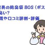 「驚異の防臭袋 BOS (ボス)」は臭い?特徴や口コミ評判・評価