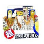 石松堂の超お名前BOXの使い心地は?口コミや評判について!