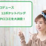 千秋プロデュース12ポケットバッグの口コミ評判と通販販売店