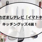 【めざましテレビ】イマドキ役立つキッチングッズ4選