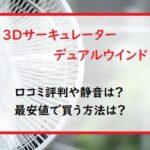 3Dサーキュレーター デュアルウインドの口コミ評判や静音は?最安値で買う方法は?【いいものプレミアム】