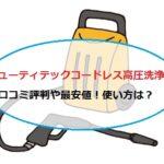 ビューティテックコードレス高圧洗浄機の口コミ評判や最安値!使い方は?