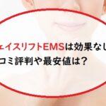フェイスリフトEMSは効果なし?口コミ評判や最安値で買う方法は?