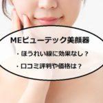 MEビューテック美顔器はほうれい線に効果なし?口コミ評判や価格は?