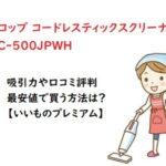 レイコップ コードレスティックスクリーナーRHC-500JPWHの吸引力や口コミ評判、最安値は【いいものプレミアム】