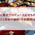 森公美子プロデュースおせち2022年の口コミ評判や価格!予約期間は?