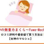 女神の無重力まくら〜Fuwa-Mochi〜口コミ評判や最安値!【女神のマルシェ】