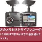 後方カメラ付きドライブレコーダーの口コミ評判は?取り付け方や最安値は「ディノス」