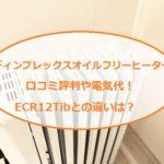 ディンプレックスオイルフリーヒーターの口コミ評判や電気代!ECE12TiBとの違いは?「いいものプレミアム」