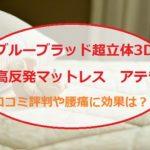 「ブルーブラッド超立体3D高反発マットレス アテラ」の腰痛の効果を口コミから調べてみた