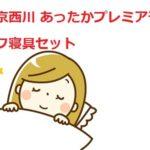 東京西川あったかプレミアモフモフ寝具セットの口コミ評判!洗濯やお手入れも