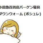 小田急百貨店バーゲン寝具ダウンウォームの口コミ評判や洗濯方法!「ポシュレ」