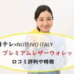 日テレ×NUTI IVO ITALY プレミアムレザーウォレットの口コミ評判や特徴「ポシュレ」