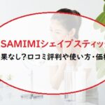 USAMIMIシェイプスティックは効果なし?口コミ評判や使い方・価格