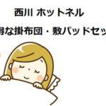 西川ホットネルお得な掛布団・敷パッドセットの口コミ評判!お得は本当?「キニナルマーケット」