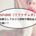 ReFaDUO(リファデュオ)は効果なし?口コミ評判や類似品との違い!「ディノス」