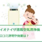 イオナイザ搭載空気清浄機の口コミ評判や効果は?最安値で買う方法