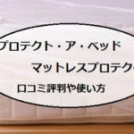 プロテクト・ア・ベッド マットレスプロテクターの口コミ評判や使い方!