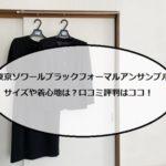 東京ソワール「ブラックフォーマルアンサンブル」の口コミ評判!サイズ感をチェックしてみた!