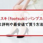 フットスキ(footsuki)パンプスの口コミ評判と最安値は?