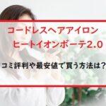 コードレスヘアアイロンのヒートイオンボーテ2.0の口コミ評判や最安値は?【日テレポシュレ】