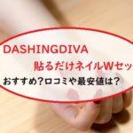 DASHINGDIVA貼るだけネイルWセットはおすすめ?口コミや最安値で買う方法は?