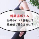 韓美温ボトムの口コミ評判や効果は?最安値で買う方法は?「女神のマルシェ」