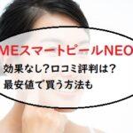 MEスマートピールNEOは効果ない?口コミや最安値で買う方法も!