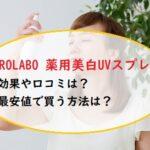 SIROLABO 薬用美白UVスプレーの効果や口コミは?最安値で買う方法は?