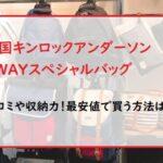 日テレ×英国キンロックアンダーソン3WAYスペシャルバッグの口コミや収納力!最安値で買う方法は?