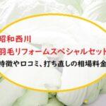 昭和西川 羽毛リフォームスペシャルセットの特徴や口コミ!打ち直し料金の相場は?