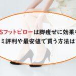 EMSフットピローは脚痩せに効果なし?口コミ評判や最安値で買う方法は?