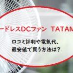 コードレスDCファン TATAMUの口コミ評判や電気代は?最安値で買う方法は?