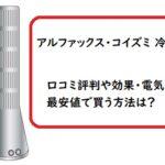 アルファックス・コイズミ 冷風扇の口コミ評判や効果、電気代は?最安値で買う方法は?