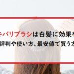 デンキバリブラシは白髪に効果なし?口コミ評判や使い方、最安値で買う方法は?