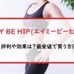AiMY BE HIP(エイミービーヒップ) エクササイズの口コミ評判や効果は?最安値で買う方法は?